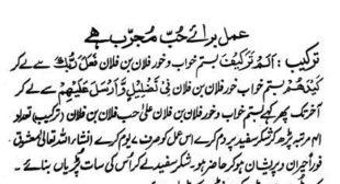 Pyar Mein Pagal Karne Ka Wazifa – Istikhara Dua , Ruqyah , Rohani Amliyat , Wazaif