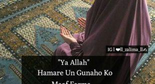 Har Bimari Khatam Karne Ka Wazifa