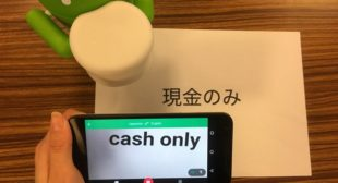 How to Translate Languages through Your Phone's Camera