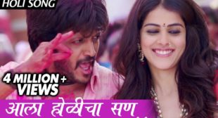 Aala Holicha San Lai Bhari Lyrics In Marathi and English – Riteish Deshmukh