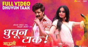 Dhuvun Taak song Lyrics In Marathi and English – Mauli