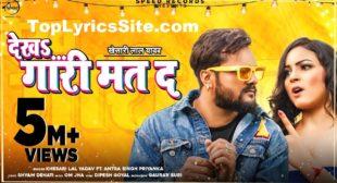 Dekha Gari Mat Da Lyrics – Khesari Lal Yadav – TopLyricsSite.com