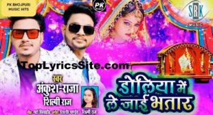 Doliya Mein Le Jayee Bhatar Lyrics – Ankush Raja – TopLyricsSite.com