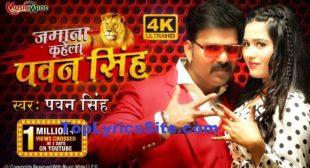 Jamana Kahela Pawan Singh Lyrics – Pawan Singh – TopLyricsSite.com