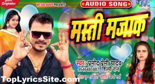 Masti Majak Lyrics – Pramod Premi Yadav – TopLyricsSite.com