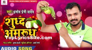 Sudh Amrudh Laukata Lyrics – Pramod Premi Yadav – TopLyricsSite.com