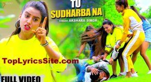 Tu Sudharaba Na Lyrics – Akshara Singh – TopLyricsSite.com