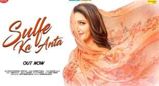 (सुल्फ़े का अंता) Sulfe Ka Anta Song Lyrics In Hindi – Sandeep Surila ft.Sapna Chaudhary
