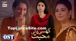 Ghisi Piti Mohabbat OST Lyrics – Saniya, Muqaddas – TopLyricsSite.com