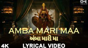 [અંબા મારી મા] AMBA MARI MAA SONG LYRICS IIN GUJRATI HINDI ENGLISH – Kirtidan Gadhvi, Priya Saraiya