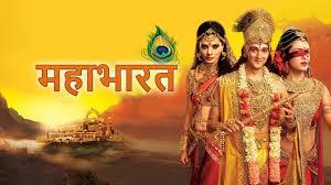 Mahabharat ( महाभारत ) PDF Download – Maharshi Vedvyas