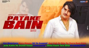 पटाके बैन Patake Bain Amit Saini Rohtakiya Lyrics in Hindi
