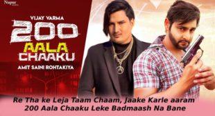 दो सौ आला चाकू 200 Aala Chaaku Lyrics in Hindi – Amit Saini Rohtakiya