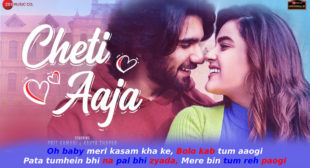 छेति आजा लिरिक्स Cheti Aaja Lyrics in Hindi – Yograj Koushal