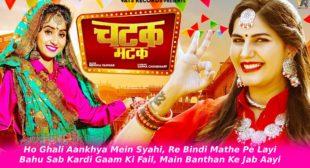 Chatak Matak Lyrics in Hindi – Renuka Panwar | Sapna Choudhary