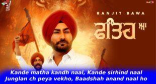 Fateh Aa Lyrics in Hindi – Ranjit Bawa