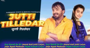 ज़ुत्ति तिल्लेदार Jutti Tilledar Lyrics in Hindi – Renuka Panwar | Surender Romio