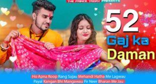 52 Gaj ka Daman Lyrics in Hindi – Renuka Panwar | Mukesh Jaji