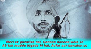 क़ानून Qanoon Lyrics in Hindi – Satinder Sartaaj | Latest Hindi Song 2021