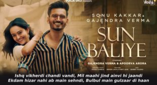 सुन बलिए Sun Baliye Lyrics in Hindi – Sonu Kakkar & Gajendra Verma
