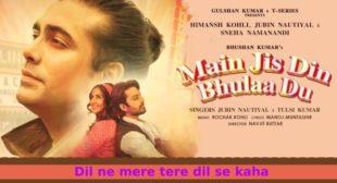 Main Jis Din Bhula Du Lyrics in Hindi – Jubin Nautiyal ft. Tulsi Kumar