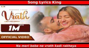 व्रत Vrath Lyrics in Hindi – Gursewak Likhari