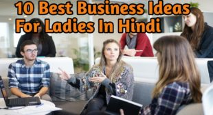 10 Best Business Ideas For Ladies In Hindi In 2021 » HindiBusiness