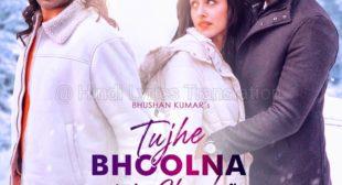 Tujhe Bhoolna To Chaha Lyrics In Hindi – Jubin Nautiyal