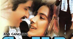 Yaar Bina Chain Kahan Re Lyrics – Saaheb