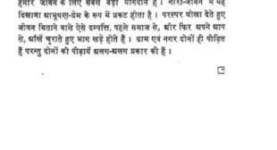 Gaban ( गबन ) Hindi PDF download – Munshi Premchand