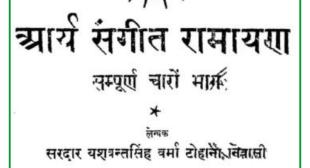 Download Arya Sangeet Ramayan ( आर्य संगीत रामायण ) PDF