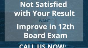 CBSE Improvement Exam Application Form 2022 Class 12th CBSE students not satisfied with result apply for CBSE Improvement Exam 2022.#CBSE_Improvement_Exam_2022CBSE Improvement Exam 2022