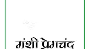 Kafan (कफ़न) Novel Hindi PDF – Munshi Premchand