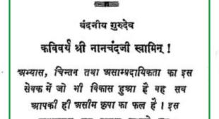 Uttaradhyayan Sutra | उत्तराध्ययन सूत्र हिंदी अनुवाद सहित