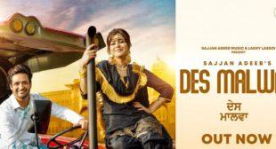 Lyrics of Des Malwa by Sajjan Adeeb