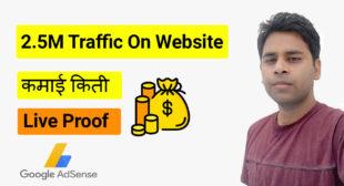2.5M Traffic On Website | Adsense Income Increase | Technical Marathi