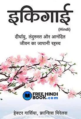 Download IKIGAI ( इकिगाई ) Hindi PDF – FreeHindiBook