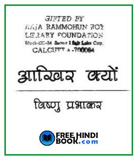 Download Aakhir Kyu ( आखिर क्यों ) Hindi PDF – FreeHindiBook