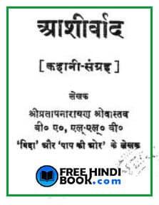 Download Aashirvad ( आशीर्वाद ) Hindi PDF – Narayan Shrivastav