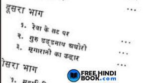 Bhagwan Parshuram ( भगवान परशुराम ) Hindi PDF – Kanaiyalal