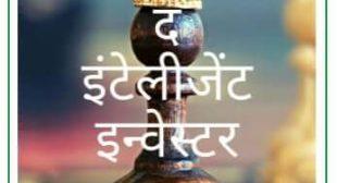 The Intelligent Investor ( द इंटेलिजेंट इन्वेस्टर ) Hindi PDF – FreeHindiBook