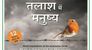 Man's Search For Meaning ( मैन्स सर्च फॉर मीनिंग ) Hindi PDF – Viktor Frankl