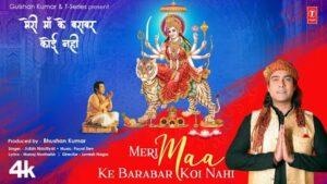 Meri Maa Ki Barabar Koi Nahi Lyrics