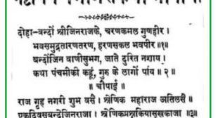 Rishi Panchami Vrat Katha ( ऋषि पंचमी व्रत कथा ) Hindi PDF – Lala Jainylal