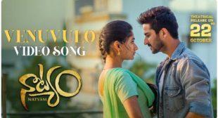 Venuvulo Lyrics – Natyam